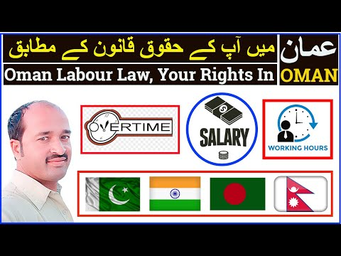 oman news | oman labour law | Expat labour rights in oman muscat