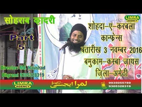 Sohrab Qadri Part 5  3 2016 Jais Shareef HD India