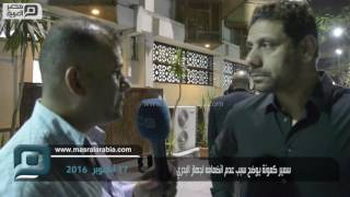مصر العربية | سمير كمونة يوضح سبب عدم انضمامه لجهاز البدري