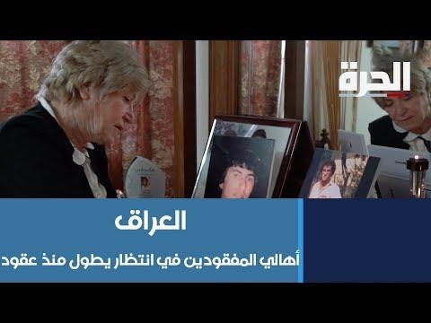 #العراق - أهالي المفقودين في انتظار يطول منذ عقود