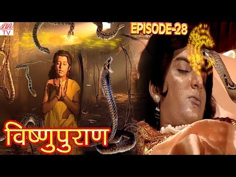 Vishnu Puran # विष्णुपुराण # Episode-28 # BR Chopra Superhit Devotional Hindi TV Serial ||