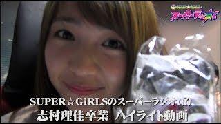 2018年6月24日(日)をもってSUPER☆GiRLSを卒業する 番組的 志村理佳の...