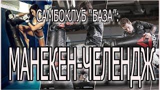 Sambo: Манекен Челендж
