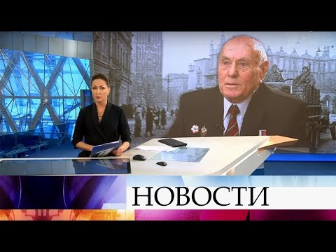 Выпуск новостей в 12:00 от 17.02.2020
