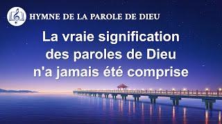 Cantique en français 2020 — La vraie signification des paroles de Dieu n'a jamais été comprise