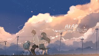 Payung Teduh - Akad「婚約」Japanese ver. by 人:RE