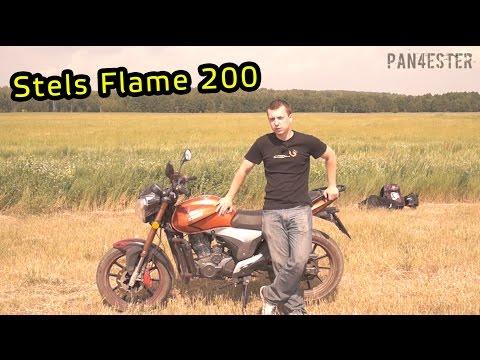 Stels Flame 200 Обзор 2013г, 20000км.