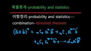 확률통계 9 이항정리-probability and st…