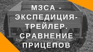 МЗСА - Экспедиция-Трейлер. Сравнение прицепов.