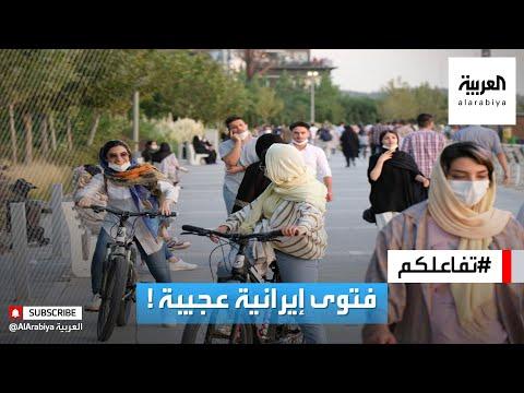 تفاعلكم | فتوى إيرانية عجيبة حول ركوب النساء للدراجات