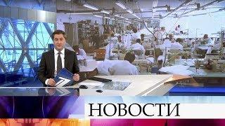 Выпуск новостей в 09:00 от 09.04.2020