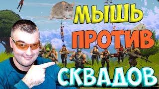 ОДИН ПРОТИВ СКВАДОВ В ФОРТНАЙТ КОРОЛЕВСКАЯ БИТВА☛Fortnite Battle Royale