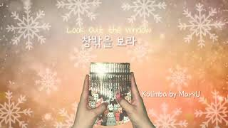 [kalimba] 창밖을 보라 Look Out The Window 칼림바 연주 By MaryU