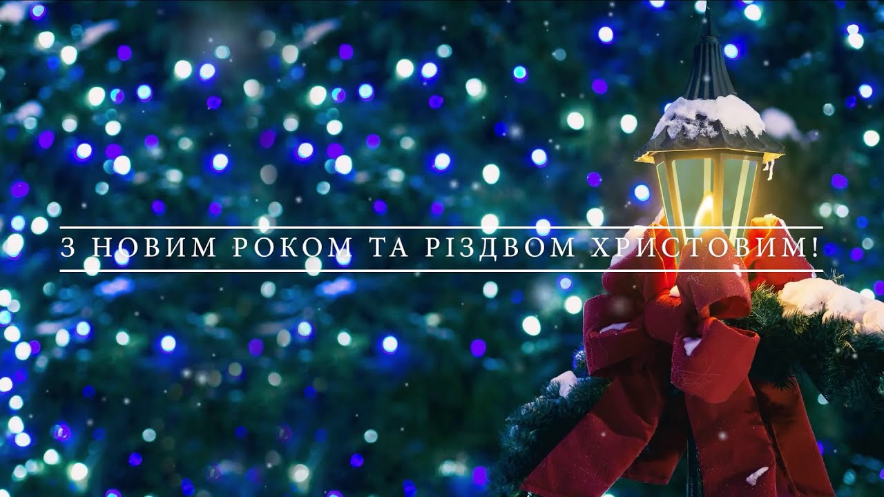 Happy Old New Year! Щасливого Старого-Нового Року!