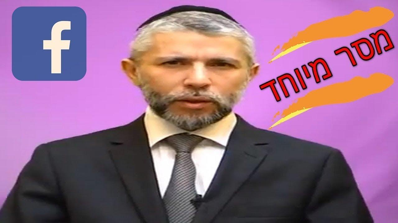 ☢ בול פגיעה - הרב זמיר כהן במסר מיוחד!