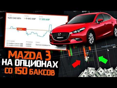 Ночная Стратегия На Покет Опшн! Mazda за 150$ На Бинарных Опционах! PocketOption Стратегия Опционов