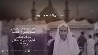 فزر الحسين - الشيخ عبدالحي آل قمبر