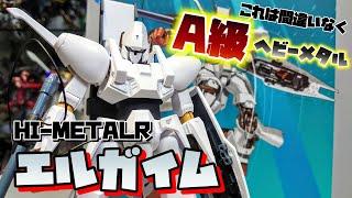 今回紹介する玩具はバンダイから発売のHI-METALR[ハイメタルR] ヘビーメタル エルガイムだ!!! Twitterのアカウントは以下のリンクから!