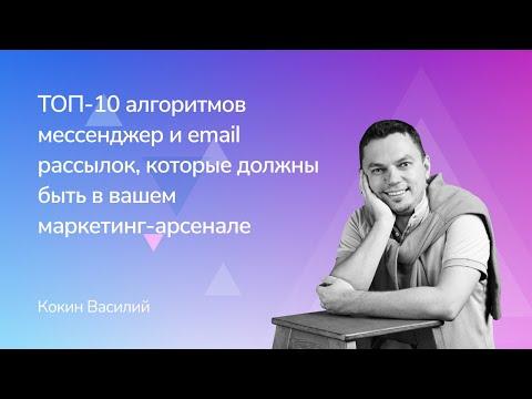 ТОП 10 алгоритмов мессенджер и Email рассылок, которые должны быть в вашем маркетинг арсенале