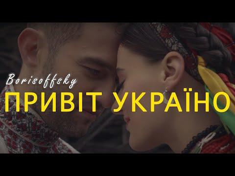 Borisoffsky - Привіт Україно