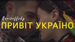 Смотреть клип Borisoffsky - Привіт Україно