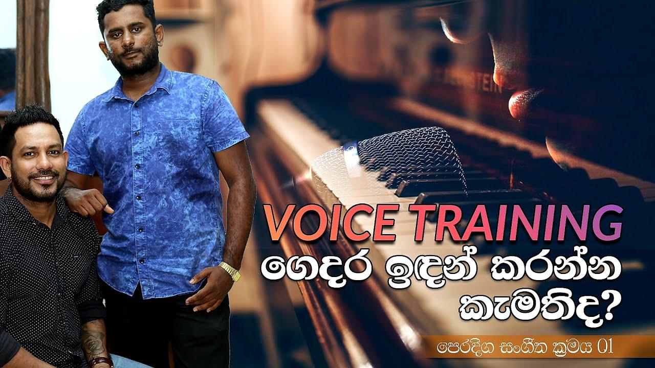 Voice training Lesson | Part 01| Rose alagiyawanna