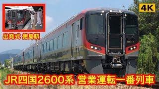 JR四国2600系 営業運転一番列車 2017.8.11【4K】