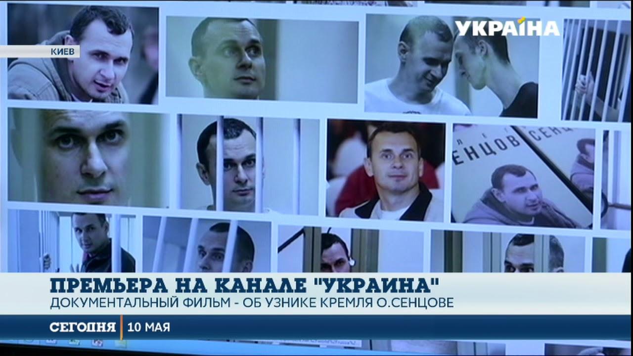 На канале «Украина» состоится премьера документального фильма об Олеге Сенцове