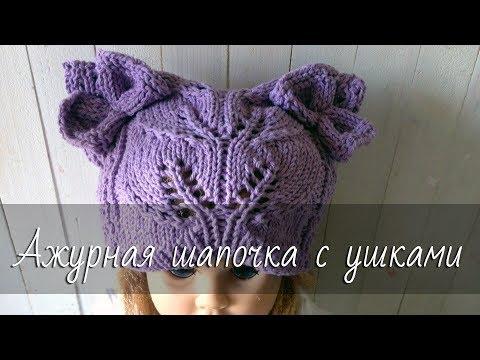 Ажурная шапочка с ушками спицами для девочки описание