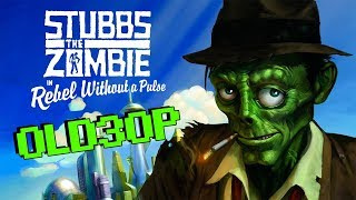 Обзор игры Stubbs the Zombie in Rebel Without a Pulse ● МОЗГИИИИ