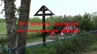 Воинское захоронение в Чертицко..