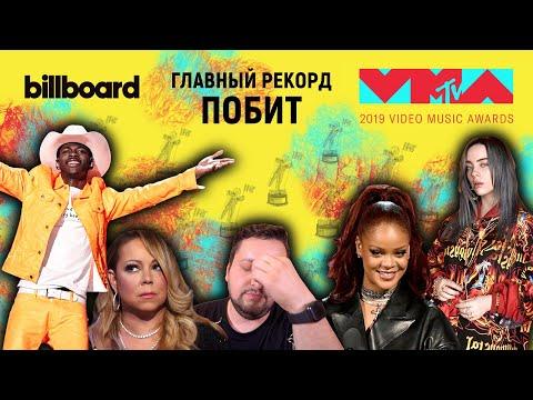 MTV VMA 2019: Кто победит, Lil Nas X VS Mariah Carey, НОВАЯ МУЗЫКА от Рианны!