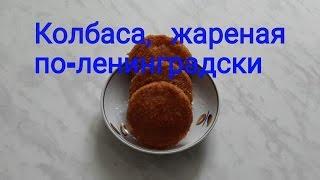 #Колбаса, жареная по-ленинградски. #Видеорецепт.