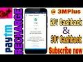 100% Cashbek||Paytm cashback offer||100% recharge new promocode||💯% cashback offer