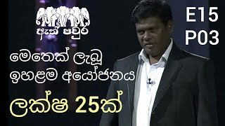 ATH PAVURA [ E15 - P3 ] Solution to Dengue epidemic - Ajith Senanayake