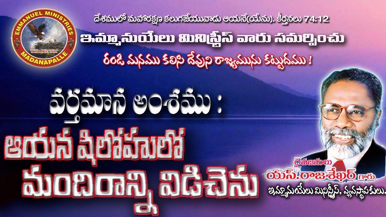 Aayana Shilohulo Mandiranni Vidichenu || Pastor S.Rajasekhar Garu || Emmanuel Ministries Madanapalle