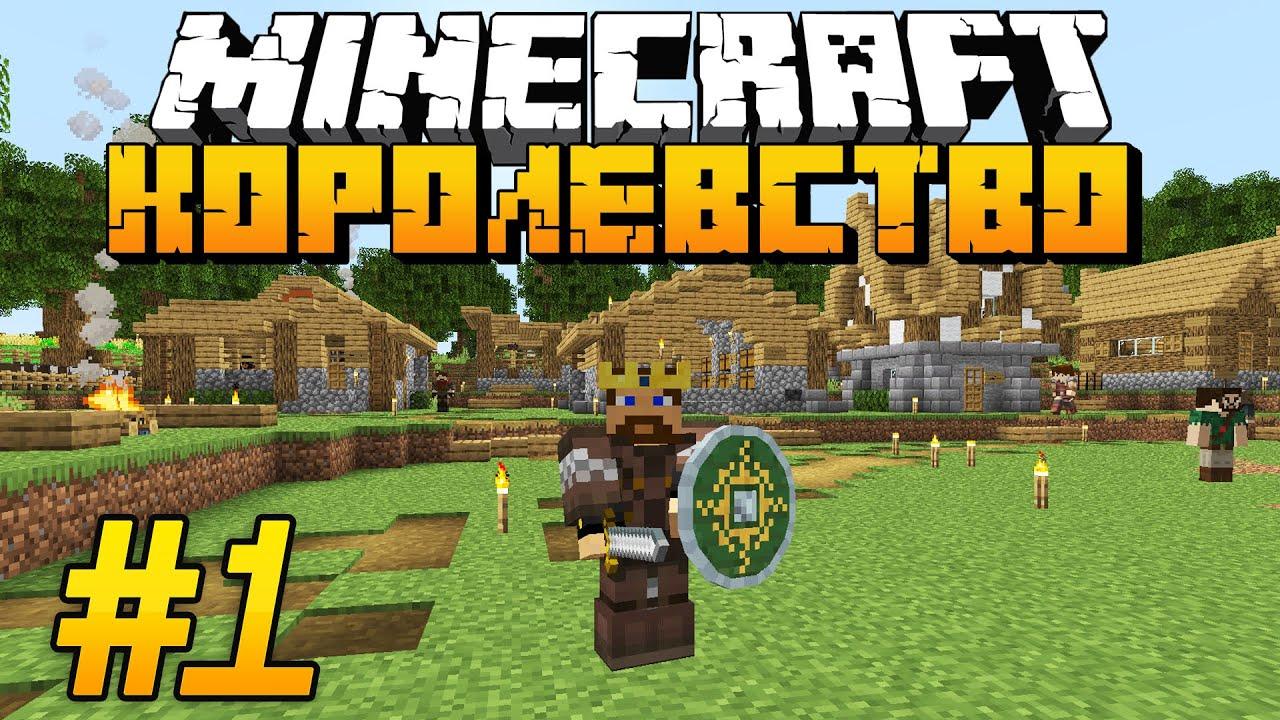 НОВЫЙ СЕЗОН РП КОРОЛЕВСТВА! ЛЮДИ ЭЛЬФЫ ГНОМЫ! - Minecraft Role Play #1