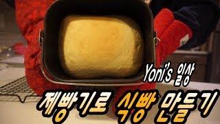 [미국일상 Vlog ]미국새댁 제빵기로 식빵만들기 , …