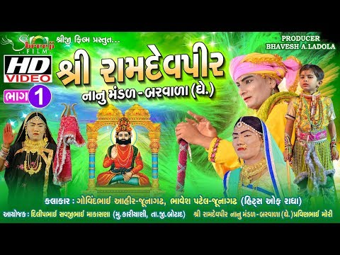 Ramamandal | રામામંડળ | Kariyani Live | ||Part-1||Full HD Video | Produce SHREEJI FILM