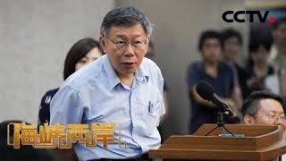 《海峡两岸》 20190801| CCTV中文国际