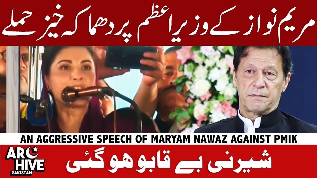 Maryam Nawaz aggressive speech against PM Imran Khan in Faisalabad
