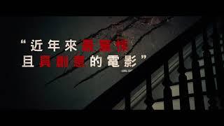 【噤界】全美首週票房冠軍-現正熱映中