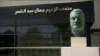 منزل جمال عبد الناصر يفتح أبوابه للجمهور بعد تحويله إلى متحف