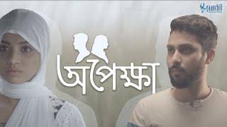 Opekkha   Shoumik Ahmed   Tasnuva Tisha   Ringo Basu   Bangla New Mini Musical   2018