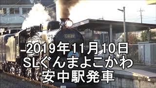 西日を浴びて安中駅を発車するC61 2019年11月10日
