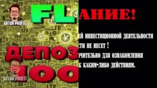 HOВЫИ Майнинг#FLEEX.CC  БОНУС 100 GH/s/  ЗАРАБОТОК БЕЗ ВЛОЖЕНИЙ!