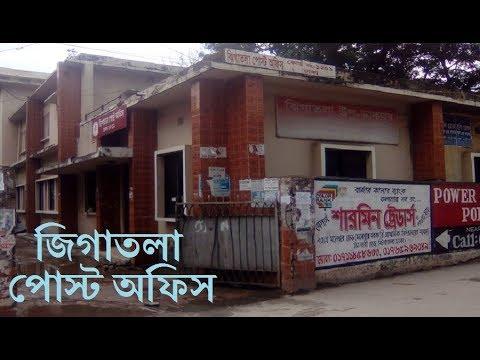 জিগাতলা পোস্ট অফিস   পোস্ট অফিস   Zigatola Post Office, Dhaka   World Record Making Day   Video - 13