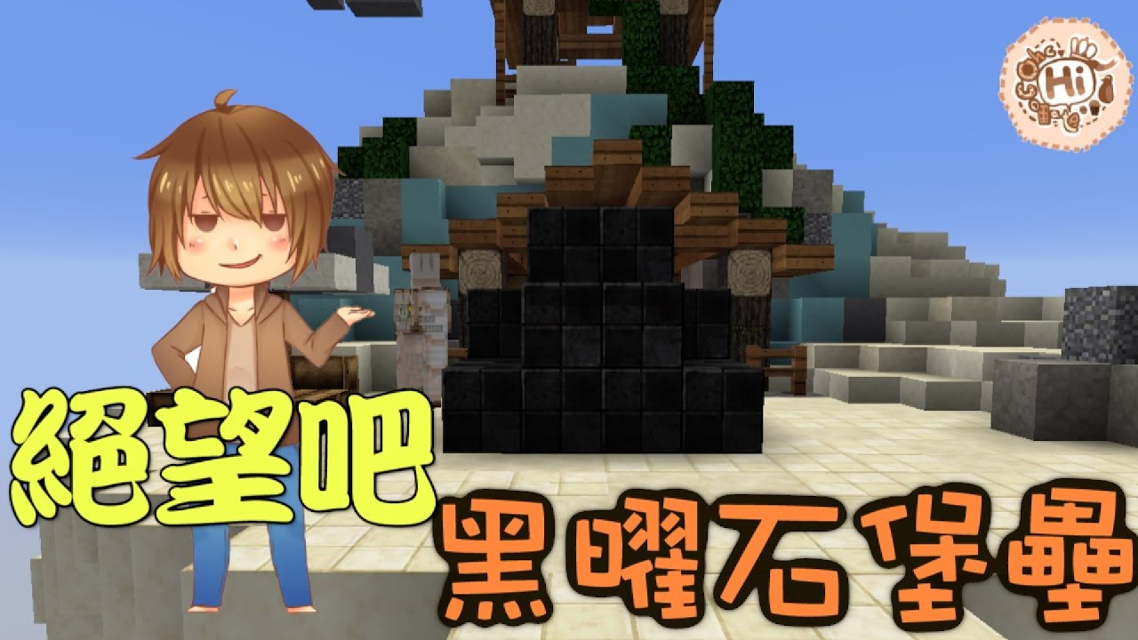 【巧克力】『Bed Wars:床戰爭』 - 絕望吧!黑曜石堡壘! Ft.阿神 || Minecraft