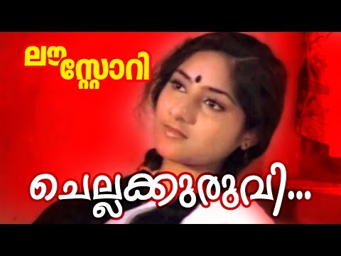 Chellakkuruvi... | Malayalam Superhit Movie | Love Story | Video Song