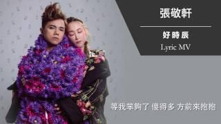 張敬軒 Hins Cheung《好時辰》 [Lyric MV]